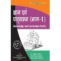 Gyan ka Pathyakram (Bagh -1)