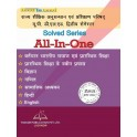 All in One (D.El.Ed.Uttar Pradesh-BTC)