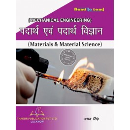 Materials and Material Science (Solved Series)