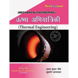 Thermal Engineering (Solved Series)
