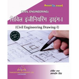 Civil Engineering Drawing-I  (Solved Series)