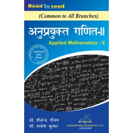 Applied Mathematics-II (Common for All Branches) (UP2019/Polly/02/1)