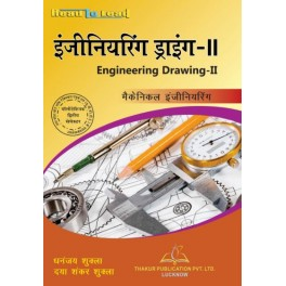Engineering Drawing-II (Mechanical Engineering) (UP2019/Polly/02/5)